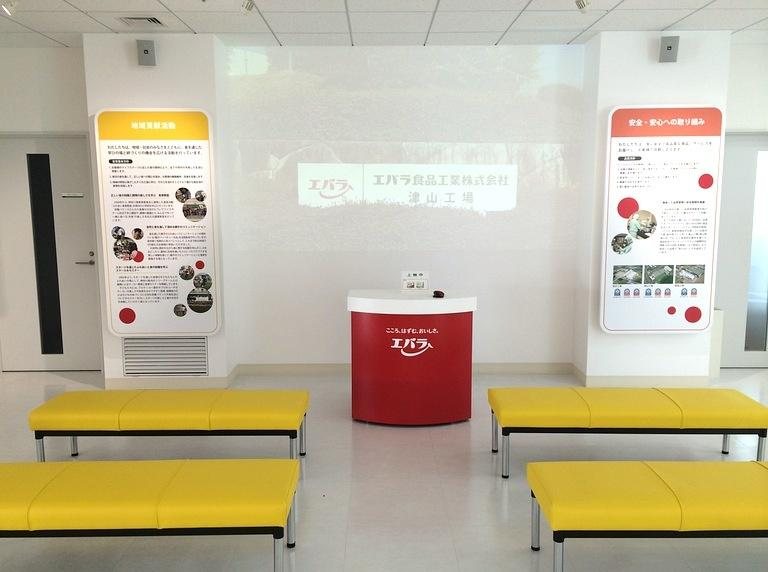 Ebara Foods Industry, Inc./【Showroom】In the presentation corner, video (virtual factory tours, etc.) can be viewed.